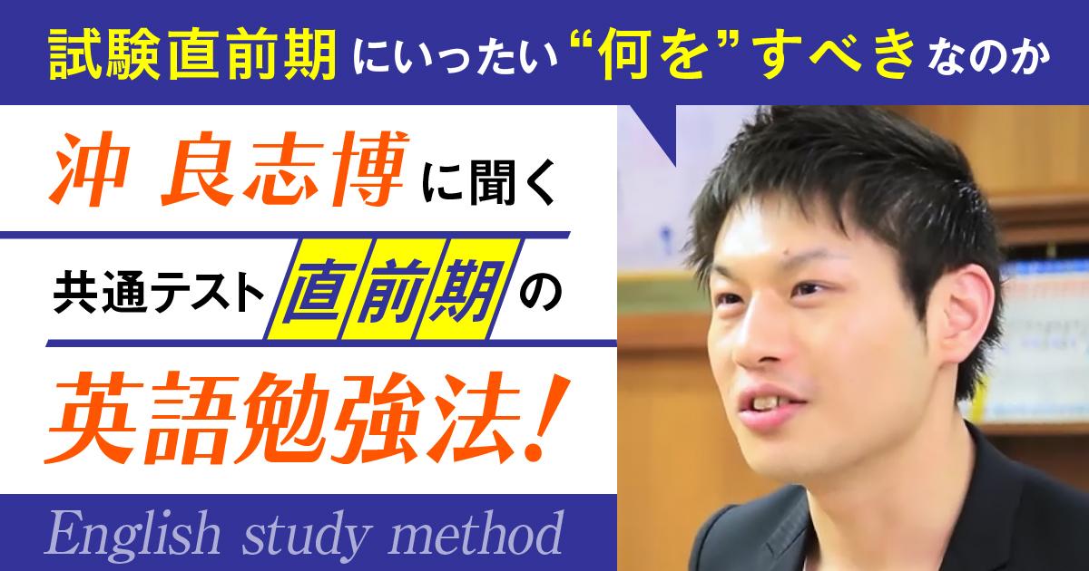 沖良志博に聞く 共通テスト直前期の英語勉強法!