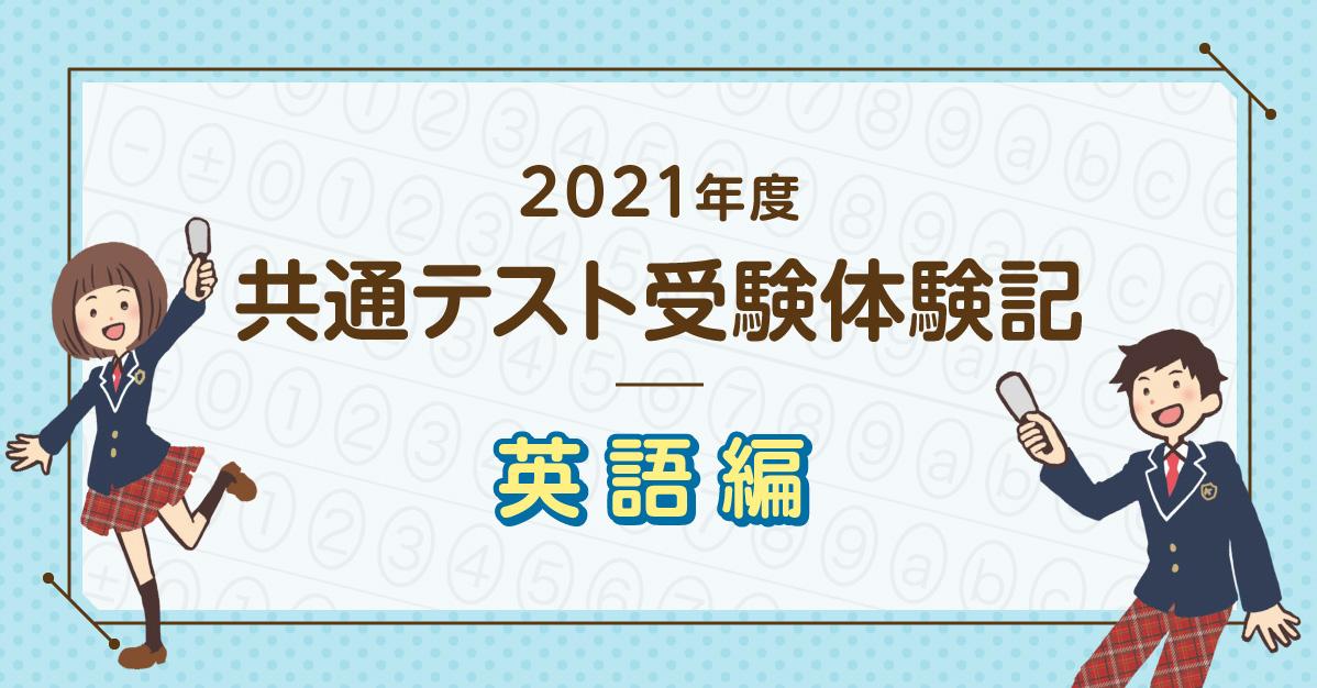 2021年度共通テスト受験体験記(英語編)