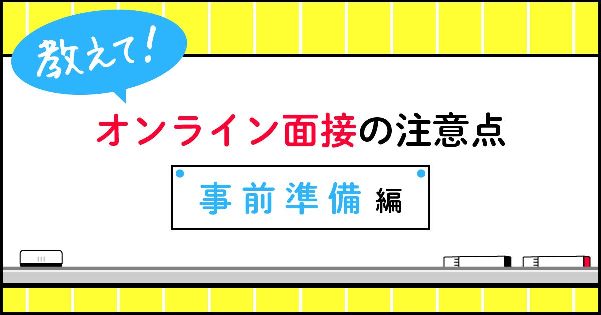 オンライン面接の注意点~事前準備編~