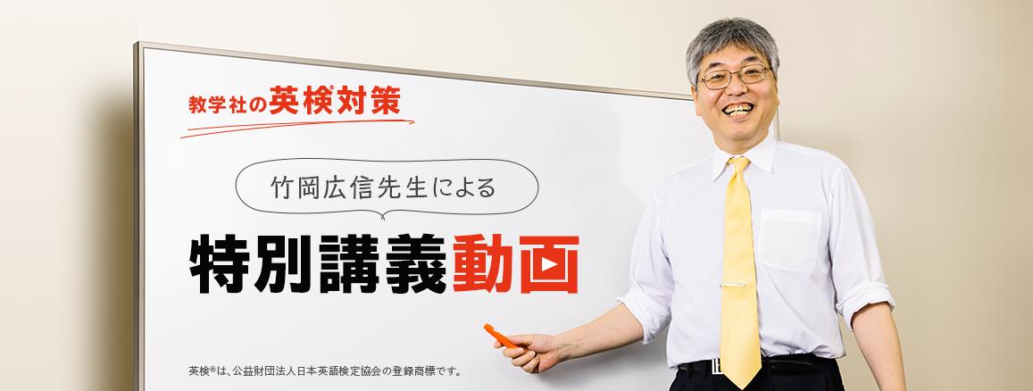 英検®赤本シリーズ : 竹岡広信...