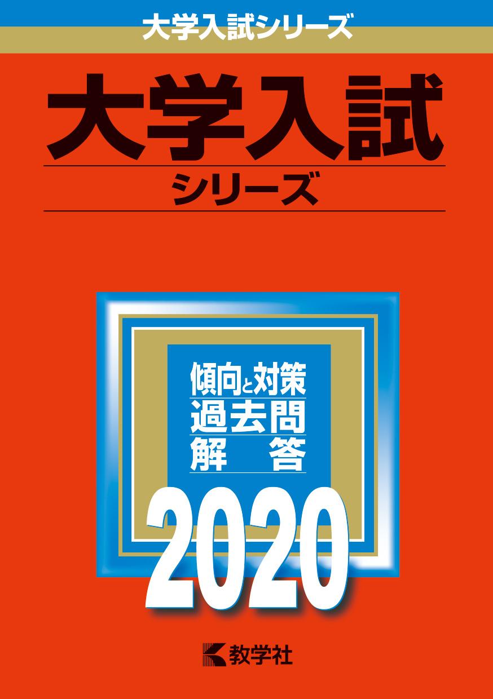 「赤本 2020 過去問 国公立 イラスト」の画像検索結果