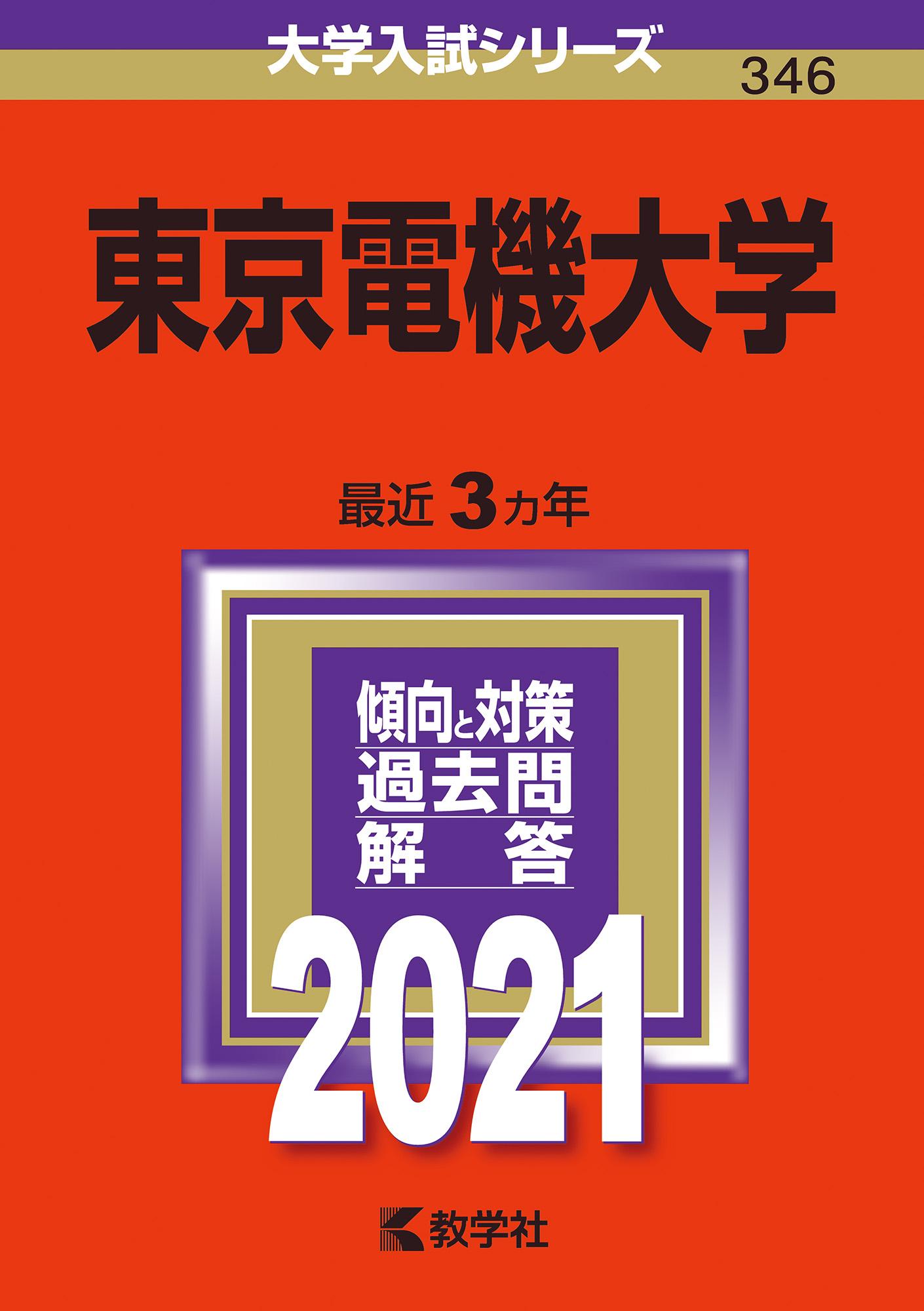 大学 マイ ページ 東京 電機