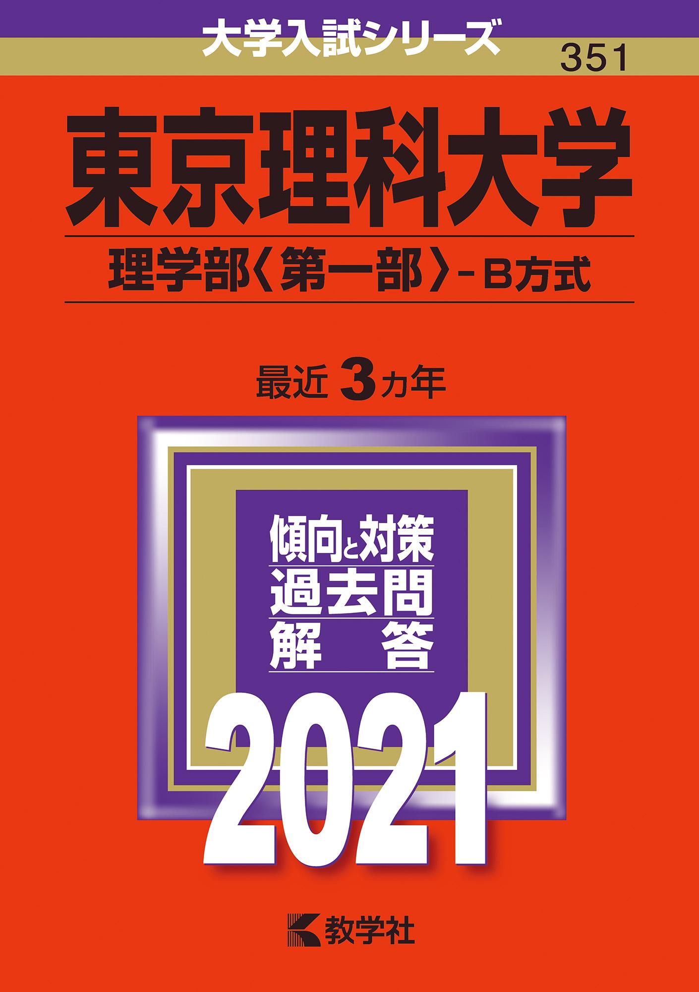 大学 発表 理科 東京 合格