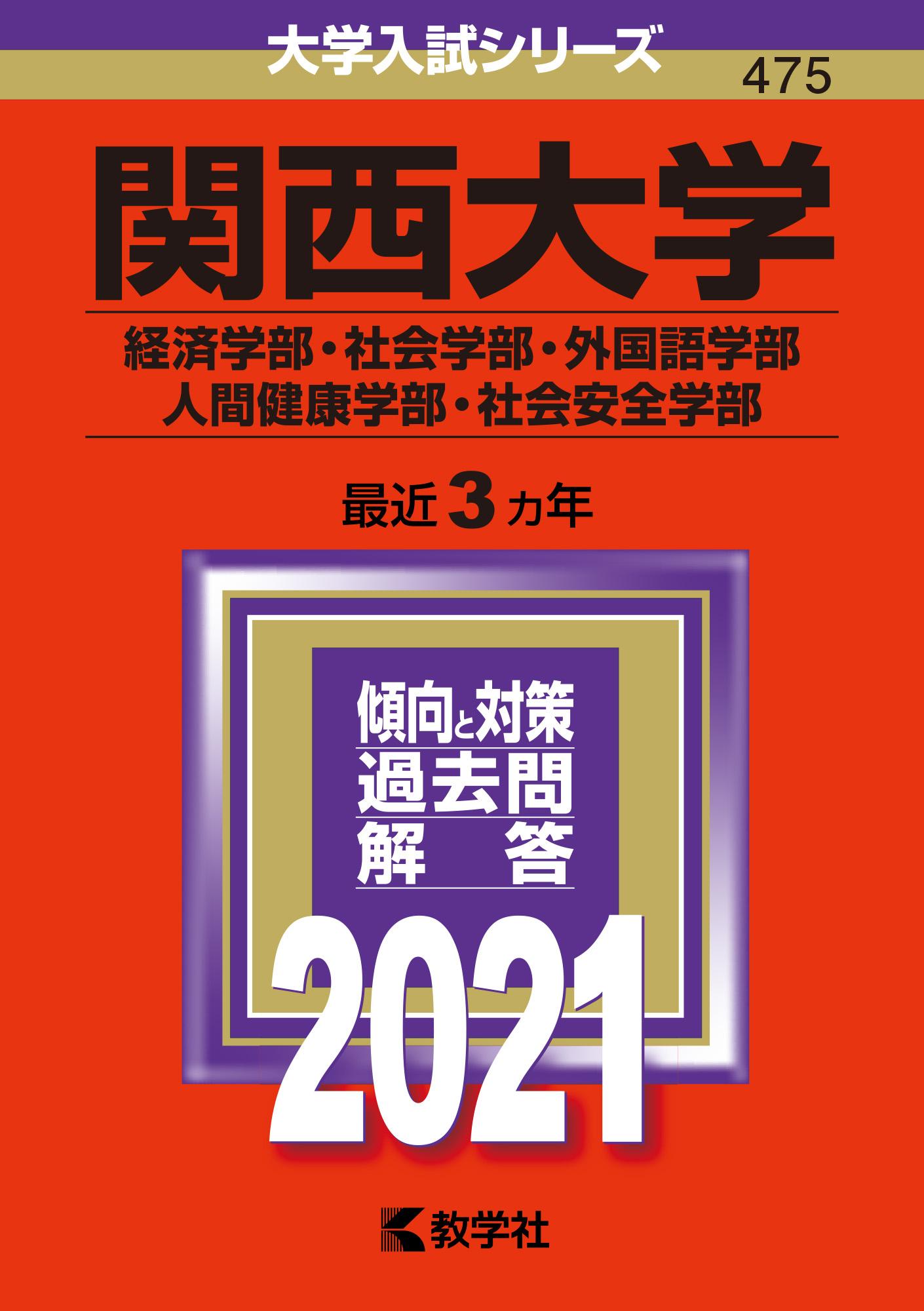 大学 学部 関西 経済